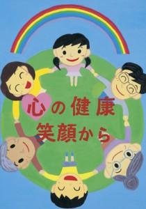 萩原 瑠奈さん(沼田市立沼田東中学校2年)