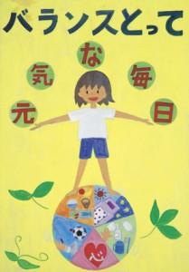 久保田 和香さん(高崎市立城東小学校5年)