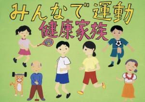 川村 琴音さん(伊勢崎市立あずま中学校3年)