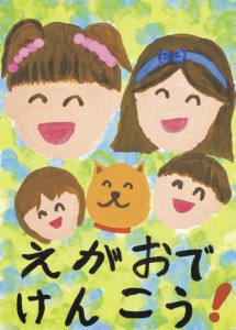 村上 詩歩さん(吉岡町立駒寄小学校2年)