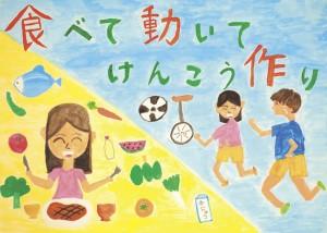 金子 和心さん(高崎市立城東小学校3年)