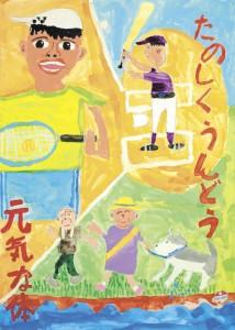 富田 あさひさん(藤岡市立藤岡第二小学校2年)