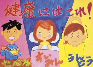 磯貝 璃奈さん(高崎市立国府小学校6年)