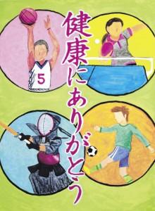 塩谷 彩さん(伊勢崎市立第一中学校3年)