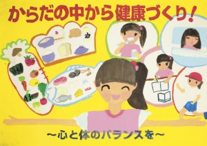 吉田 彩乃さん(富岡市立富岡小学校6年)