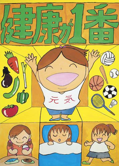 齋藤 樹里さん(伊勢崎市立茂呂小学校6年)