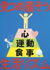 上野 萌恵さん(太田市立南中学校3年)